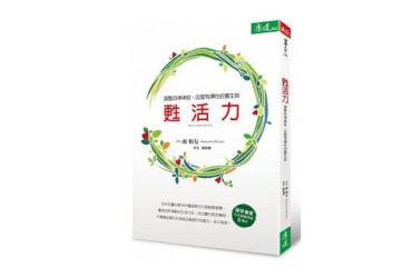 「甦活力」-自律神經的健康手冊