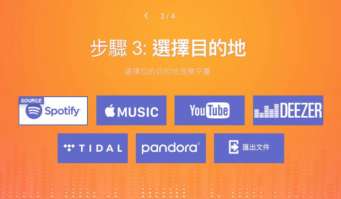 Apple Music、KKBOX、Spotify、YouTube歌單,TuneMyMusic幫你無痛轉移