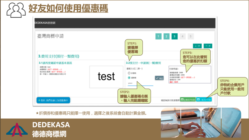 德德商標網:註冊商標全台最優惠、最簡便、24小時皆可線上申請
