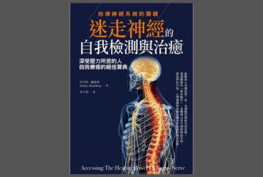 自律神經新發現《迷走神經的自我檢測與治癒》,永保自律神經健康