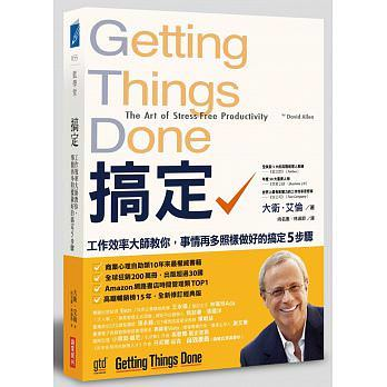 解除焦慮和壓力的良藥--「搞定」教你一套管理大小事的系統流程