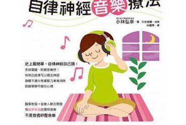 【自律神經健康】 專屬於自律神經的音樂療法