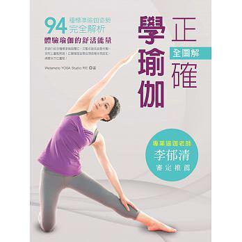 【自律神經失調推薦運動】瑜珈-最佳體位分享